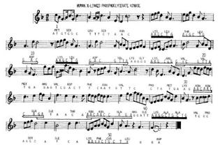 Musical translation of human phosphoglycerate kinase gene