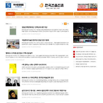 한국건설신문