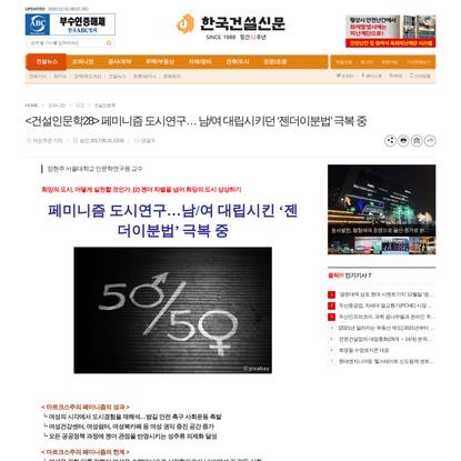 페미니즘 도시연구… 남/여 대립시키던 '젠더이분법' 극복 중