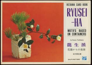 Ryusei-Ha: Motifs Based on Containers, Kasen Yoshimura
