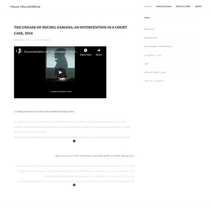 THE UNEASE OF MICHEL SAMAHA: AN INTERVENTION IN A COURT CASE, 2014 - Chaza Charafeddine