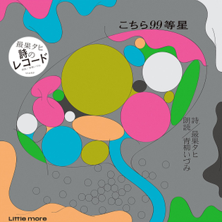 詩のホテル   2019   Sasaki Shun