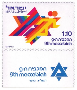stamp-maccabiahgames_111309-1.jpg