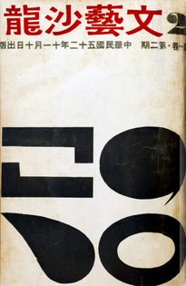 Huang Hua Cheng, Literary Salon, Issue 2 (1963)