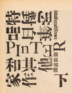 Huang Hua Cheng, Theatre Quarterly (1965-68)