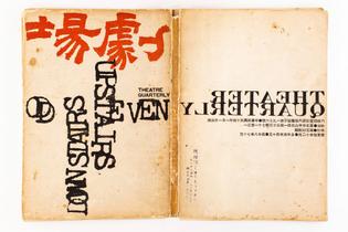 Huang Hua Cheng, Theatre Quarterly Issue No. 1 (1965)