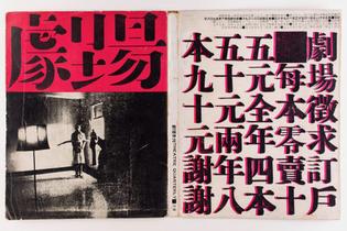 Huang Hua Cheng, Theatre Quarterly Issue No. 7/8 (1965-68)
