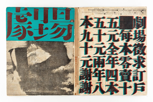 Huang Hua Cheng, Theatre Quarterly, Issue # 6 (1965-68)
