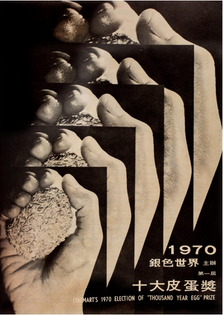 """Huang Hua Cheng, Cinemart's 1970 Election of """"Thousand Year Egg"""" Prize poster, 1970"""