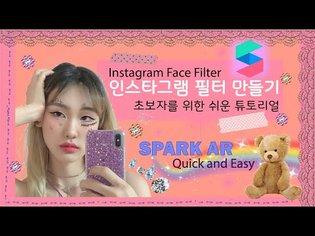 [Spark AR] Instagtam filter tutorial/쉽게 배우는 인스타그램 필터 만들기/튜토리얼(Tattoo effect)