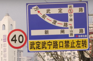 Shanghai intersection layout sign