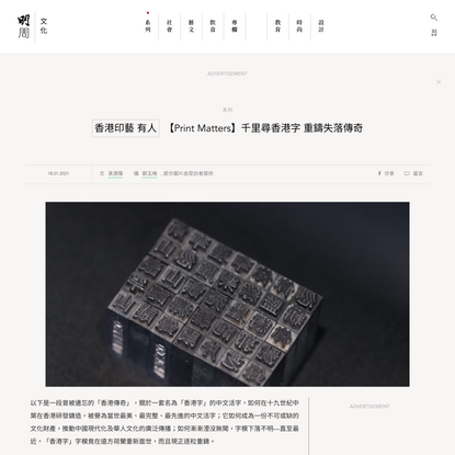 【Print Matters】千里尋香港字 重鑄失落傳奇 - 明周文化