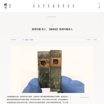 【編者話】香港印藝有人 - 明周文化