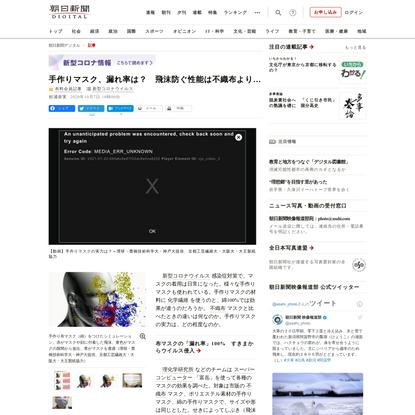 手作りマスク、漏れ率は? 飛沫防ぐ性能は不織布より…:朝日新聞デジタル