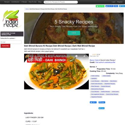 How to make Dahi Bhindi Banane Ki Recipe  Dahi Bhindi Recipe   Dahi Wali Bhindi Recipe - Indian Recipes, Vegetarian Recipes