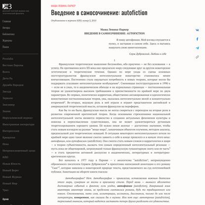 Введение в самосочинение: аutofiction — Журнальный зал