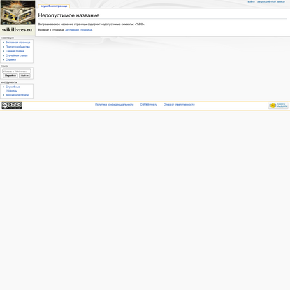 Недопустимое название — Wikilivres.ru
