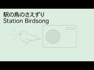 Kokishin - Station Birdsong