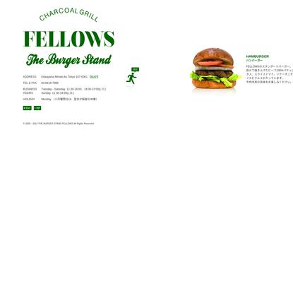 ザ・バーガースタンド フェローズ(THE BURGER STAND FELLOWS)表参道にある手作りハンバーガーショップ