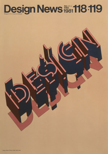 Takenobu Igarashi, Design News covers (1980-1981)