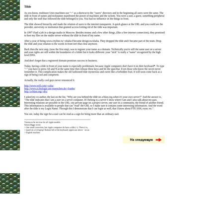 Olia Lialina. A Vernacular web. Tilde
