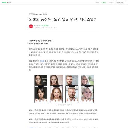 의혹의 중심된 '노인 얼굴 변신' 페이스앱?