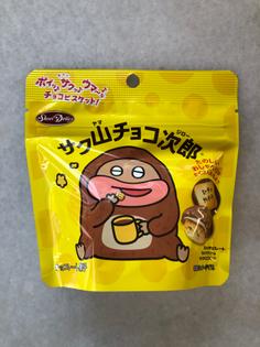 サク山チョコ次郎
