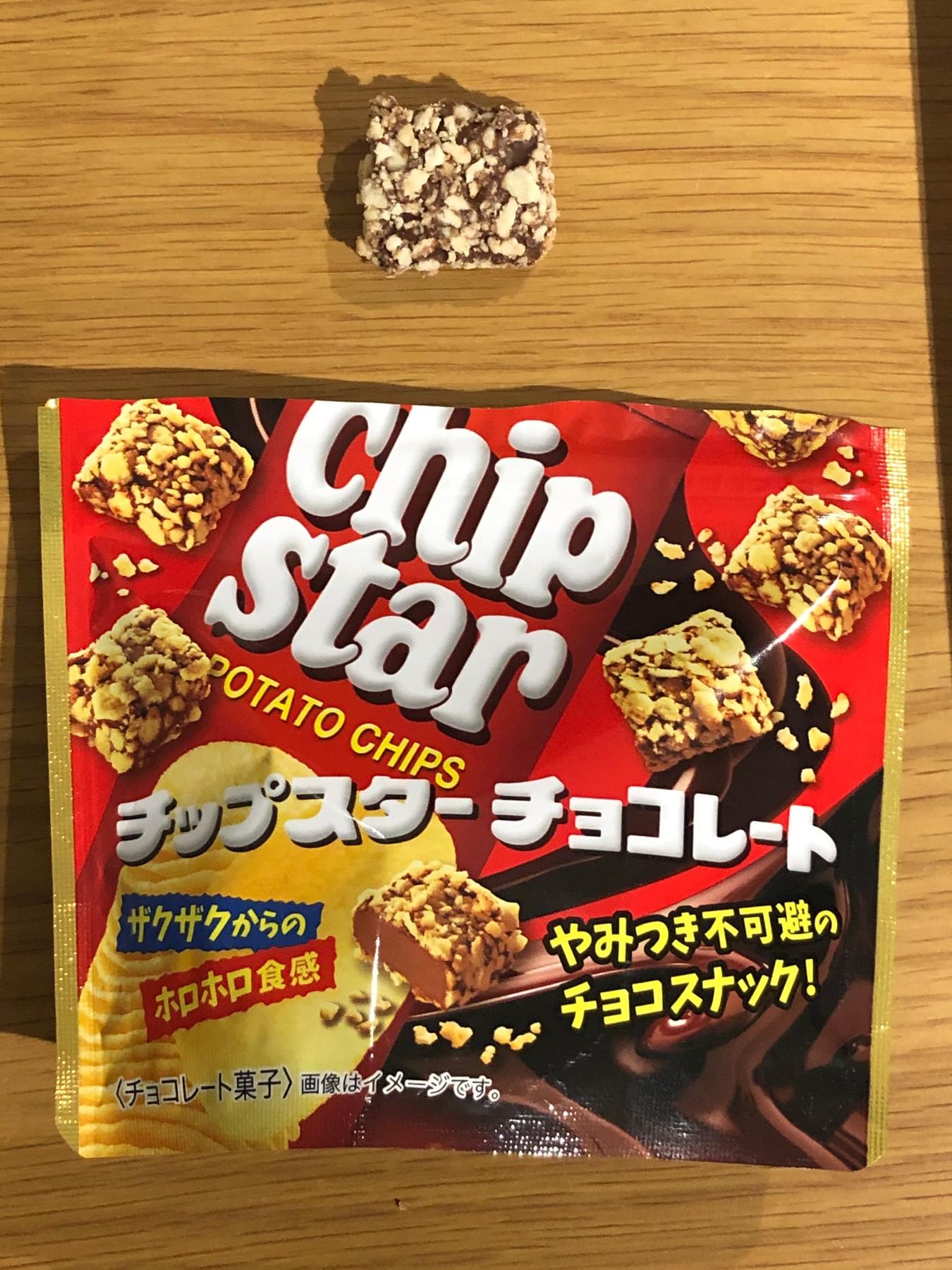 Chip Star チップスターチョコレート