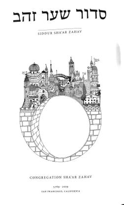 bikrot-hashachar-sha-ar-zahav.pdf