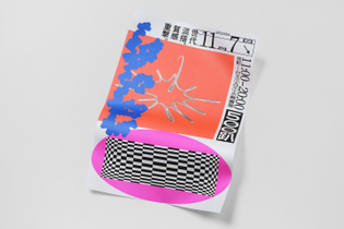 yeychungyi-graphic-design-itsnicethat-10.jpg