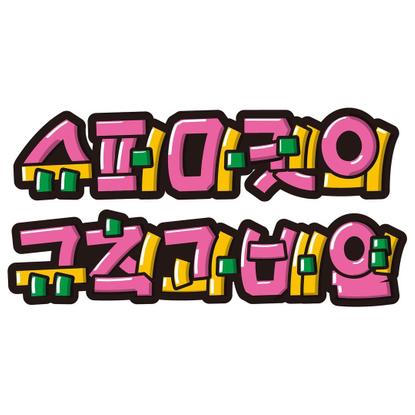 """코우너스 Corners on Instagram: """"Lettering, for Supermarket Collection Seoul, 2016 #코우너스 #슈퍼마켓도감"""""""