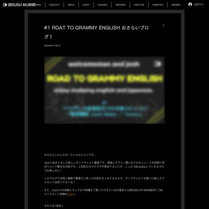 #1 ROAT TO GRAMMY ENGLISH おさらいブログ!