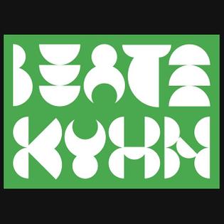 Posters & Flyers for the new Beate Kuhn exhibition at Die Neue Sammlung! #graphicdesign #beatekuhn #designmuseum #typography #bureauborsche #mirkoborsche