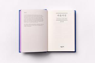 jaemin_lee_dictionary_of_the_mind_006.jpg