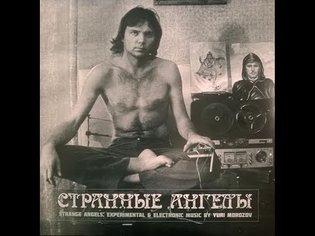 Yuri Morozov - Strange Angels (FULL ALBUM, electronic / experimental, USSR, 1970s-1980s)