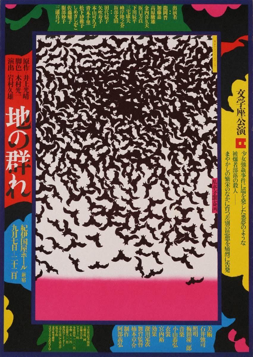 nonaka-hill-kiyoshi-awazu-chi-no-mure-bungakuza-1970.jpg