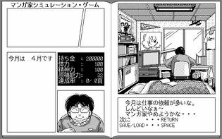 Floppy Bunko 5 Mangaka Simulation Game - Arkham Products, PC-98