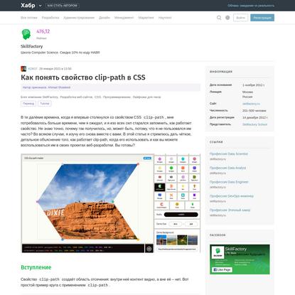 Как понять свойство clip-path в CSS