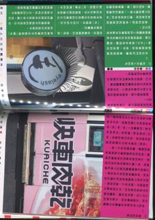 scan from Taiwanese book (translated as) Glyph walking in Taiwan: Observation of words on the road byKentaro Fujimoto, Shigeru Ke