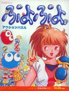 Puyo Puyo, 1991