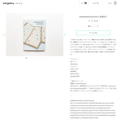HOMEMADE BLOUSES / 渡邉紘子 | nidi gallery shop