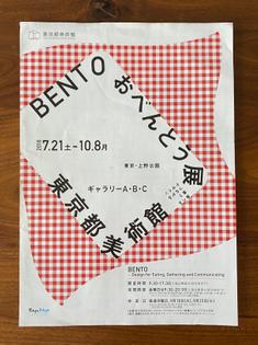 tokyo museum 1