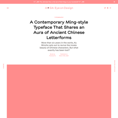 A Contemporary Ming-style Typeface That Shares an Aura of Ancient Chinese Letterforms – Eye on Design