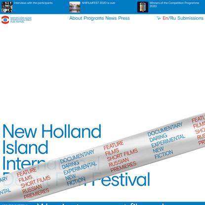 New Holland Island International Debut Film Festival