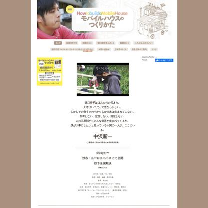 坂口恭平、初のドキュメンタリー映画『モバイルハウスのつくりかた』