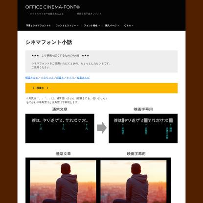 シネマフォント小話 – Office Cinema-Font®