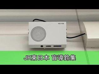 JR東日本 盲導鈴集