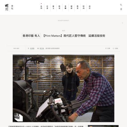 【Print Matters】兩代匠人堅守傳統 延續活版技術 - 明周文化