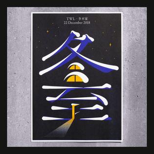 Poster designed by Jaemin Lee