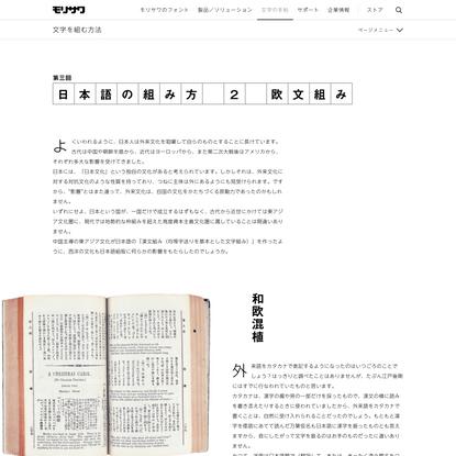 日本語の組み方(2)欧文組み | 文字を組む方法 | 文字の手帖